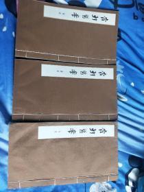 《杏轩医案---初集,辑录,续录》线装全3册 据道光版本仿线装竖排,繁体字品上乘