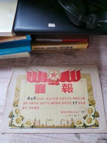奖状(1976喜报——生产者光荣称号)