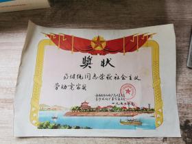 奖状(1972社会主义劳动竞富奖)