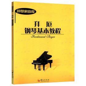 【】拜厄钢琴基本教程钢琴家曲库