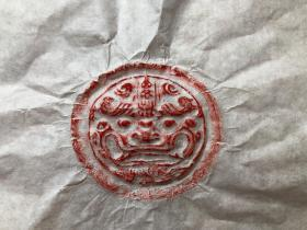 拓片    瓦当   朱拓( 34× 34)cm