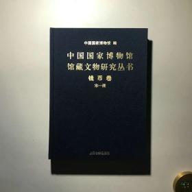 国博所藏钱币 宋至清一函一大册,囊括国博所藏历代珍贵古钱,并详细注解,一代泉家不可不读。