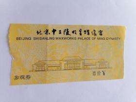 北京十三陵明皇蜡像宫门票(仅供收藏)