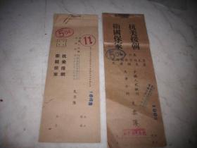 1953年【中国人民银行天津分行-支票薄】2本!支票存根28张,封面【抗美援朝,保家卫国】,支票使用须知。另送民国沿用1951年【久安商业银行】等支票存根20张