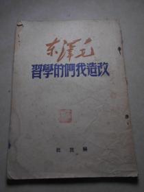 民国书:改造我们的学习(49年6月,解放社),包快递