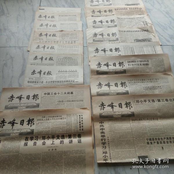 赤峰日报17份合售(1988-1995期间的)