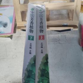中国芳香植物上下册