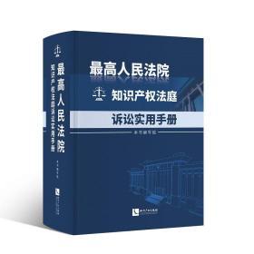 最高人民法院知识产权法庭诉讼实用手册
