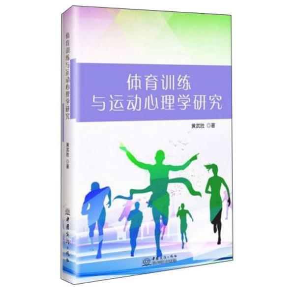 体育训练与运动心理学研究
