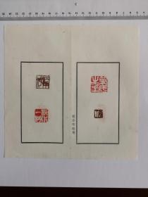 80-90年代西泠印社原拓印谱散页《江南好》