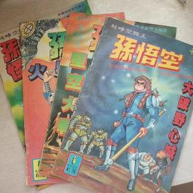 超时空猴王孙悟空(3.4.5.6)4本合售