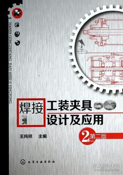 焊接工装夹具设计及应用(第2版)