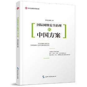 全球治理的中国方案丛书-国际网络安全治理的中国方案
