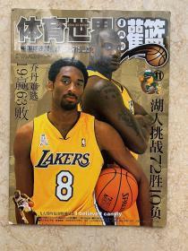 体育世界灌篮 2001年第11期 总第342期