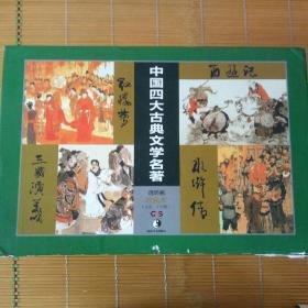 中国四大古典文学名著连环画24册