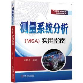 测量系统分析(MSA)实用指南