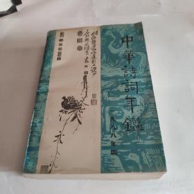 中华诗词年鉴.1988