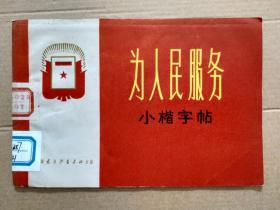 为人民服务【小楷字帖】文革出版,封面精美,时代烙印浓郁,上海东方红书画社1970年7月一版一印