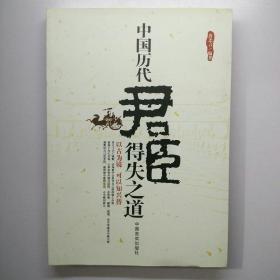 中国历代君臣得失之道:不可不知的历史博弈经典   【102层】