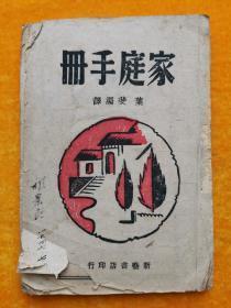 家庭手册(少封底 1943年3版)新艺书店印行