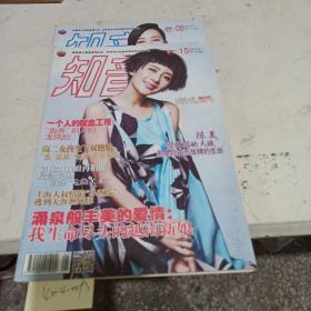 知音,2014(8、15)