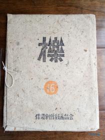 木版画24枚 《栎》第16期 1952年龙年贺岁版画 藏书票 贺卡集 日本信浓版画协会成员作 平塚运一题字 手漉和纸装袋