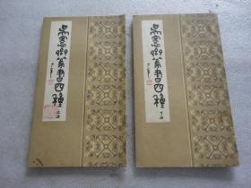 吴愙斋篆书四种 上下册【161】