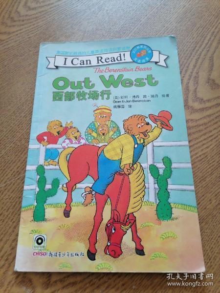贝贝熊系列丛书:西部牧场行(双语阅读)