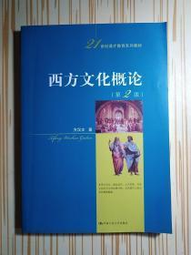 西方文化概论(第2版)