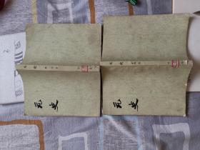 元史九志表、十三传 竖版繁体字