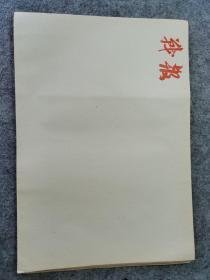 五十年代老纸(道林纸、机器纸、印刷纸)