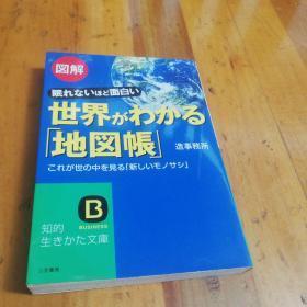 )64开日文原版:图解世界地图帐