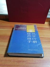 建筑声学设计手册 (平装)
