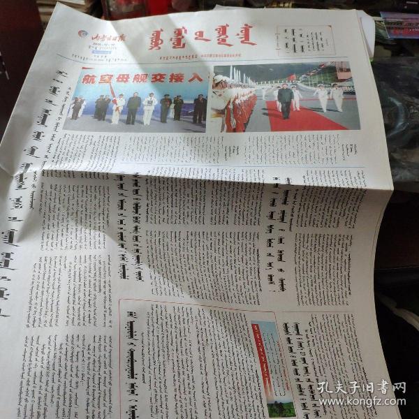 内蒙古日报 蒙文版 2019年12月18日
