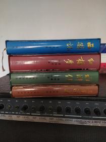 红楼梦.水浒传.三国演义.西游记(16开精装带盒,一版一印,彩色插图)