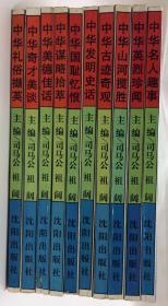【少儿成才必读文库】10册一套全:《中华名人趣事》《中华英烈》《中华山河揽胜》《中华古迹奇观》《中华发明史话》《中华国耻忆恨》《中华谋略拾萃》《中华美德佳话》《中华奇才美谈》《中华礼俗撷英》