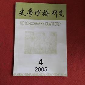 史学理论研究2005年第4期