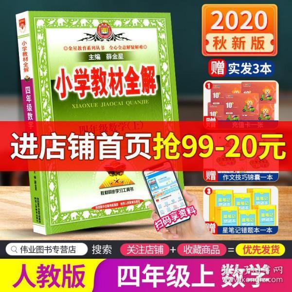小学教材全解 四年级数学上 人教版 2015秋