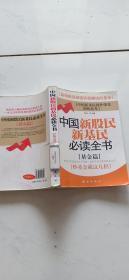 中国新股民新基民必读全书(基金篇