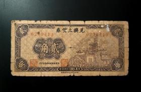 民国24年兑换土货券贰角一枚