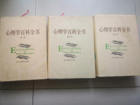 心理学百科全书