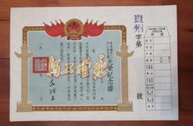 革命牺牲工作人员家属光荣纪念证(有毛主席签字)