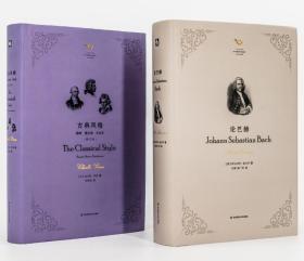 论巴赫+古典风格 海顿 莫扎特 贝多芬 全2册 精装收藏本 查尔斯罗森 阿尔伯特施韦泽 六点音乐译丛