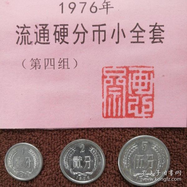 《1976年流通硬分币小全套》(第四组)