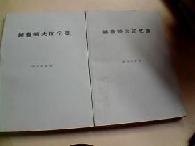 赫鲁晓夫回忆录上下册