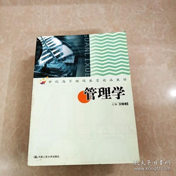 管理学(21世纪高等继续教育精品教材·经济管理类通用系列)