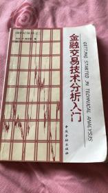 金融交易技术分析入门【这本书外观九新,但是有几处勾画】