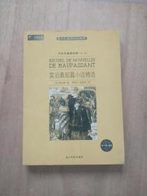 莫泊桑短篇小说精选(中外名著榜中榜第二辑)