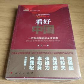 看好中国:一位智库学者的全球演讲(王文看世界系列3)