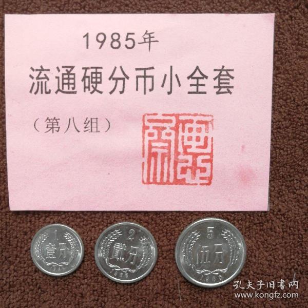 《1985年流通硬分币小全套》(第八组)